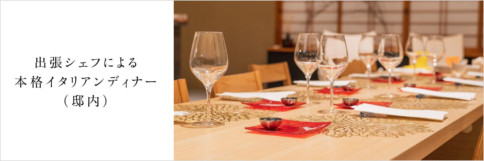 出張シェフによる本格イタリアンディナー(邸内)